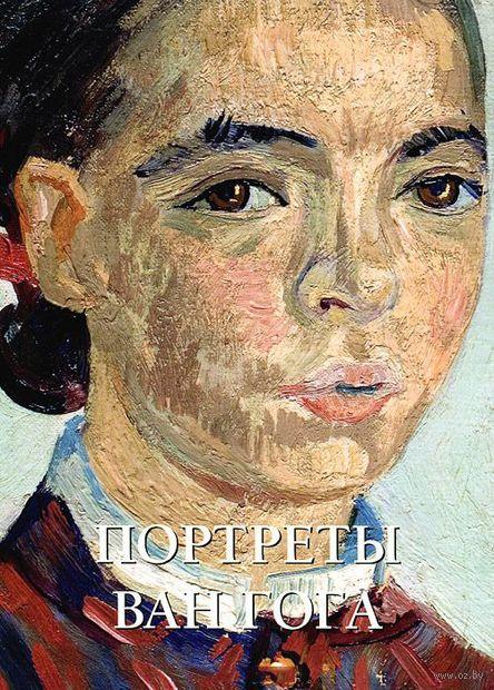 Портреты Ван Гога. Елена Милюгина