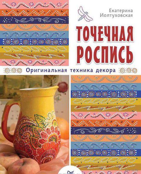 Точечная роспись. Оригинальная техника декора. Екатерина Иолтуховская