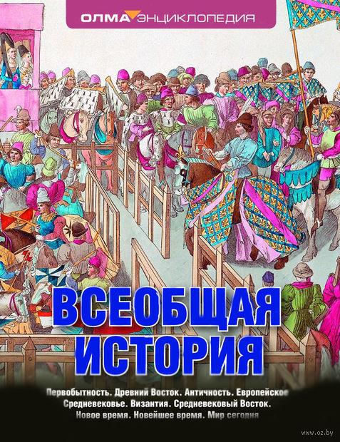 Всеобщая история. Ольга Елисеева, Оксана Ерохина, Валерий Алексеев
