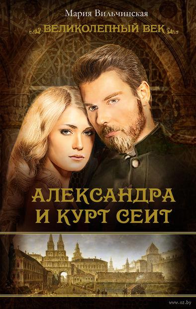 Александра и Курт Сеит. Мария Вильчинская