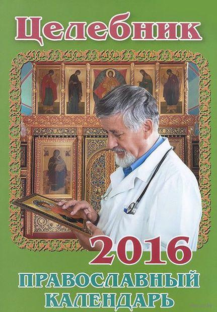 Целебник. Православный календарь на 2016 год