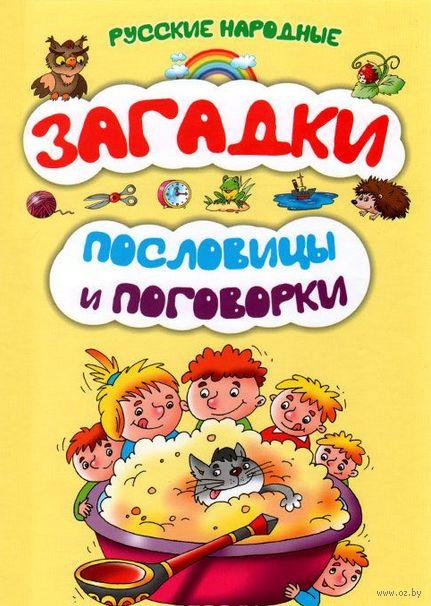 Русские народные загадки, пословицы и поговорки