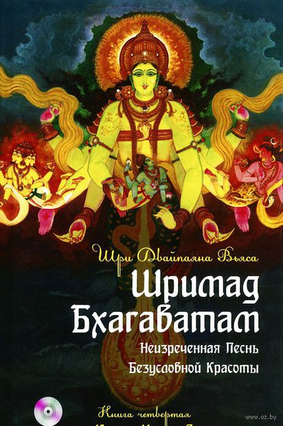 Шримад Бхагаватам. Книга Царств. Шри Вьяса