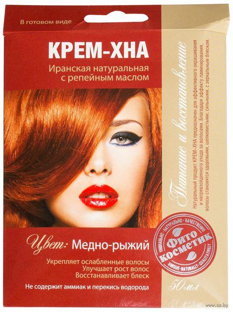 """Оттеночная крем-хна для волос """"Питание и восстановление"""" (тон: медно-рыжий; 50 мл) — фото, картинка"""