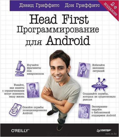 Head First. Программирование для Android. Дон Гриффитс, Дэвид Гриффитс