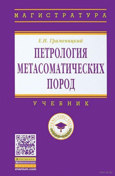 Петрология метасоматических пород. Е. Граменицкий