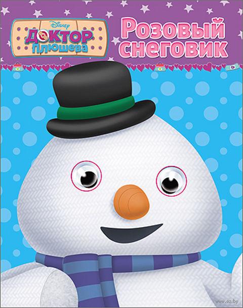Розовый снеговик