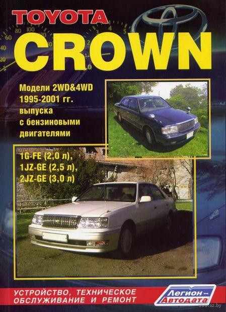 Toyota Crown 1995-2001 гг. Устройство, техническое обслуживание и ремонт