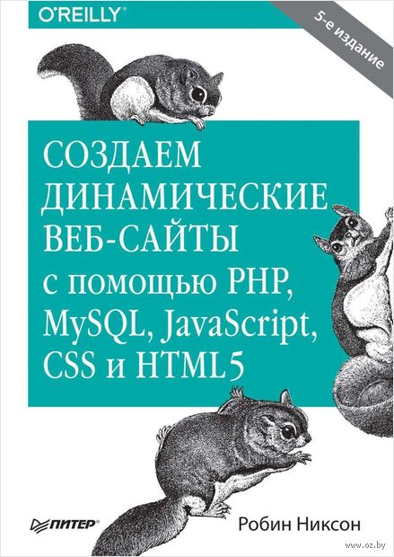 Создаем динамические веб-сайты с помощью PHP, MySQL, JavaScript, CSS и HTML5 — фото, картинка