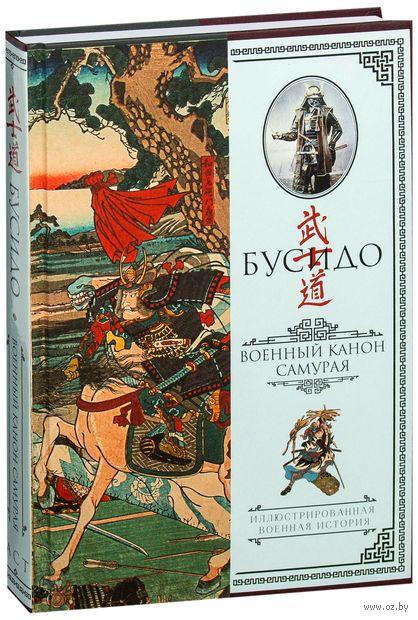 Бусидо. Военный канон самурая с комментариями. Юдзан Дайдодзи, Ямамото Цунэтомо, Мусаси Миямото