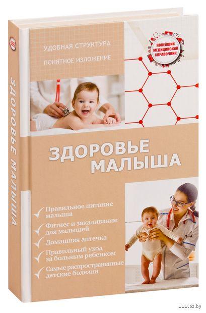 Здоровье малыша — фото, картинка