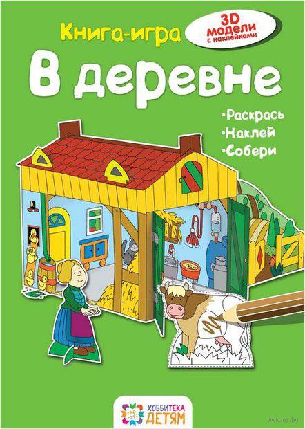 В деревне. Книга-игра — фото, картинка