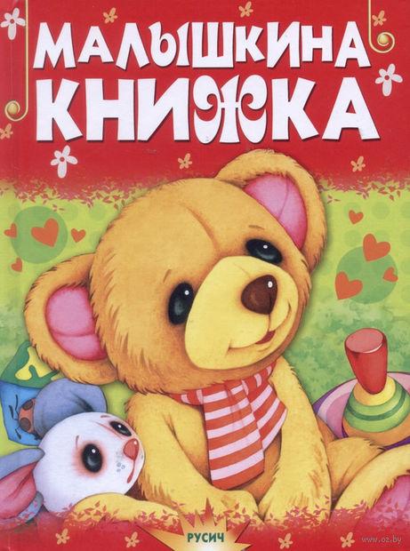 Малышкина книжка — фото, картинка