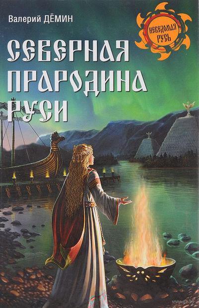 Северная прародина Руси — фото, картинка