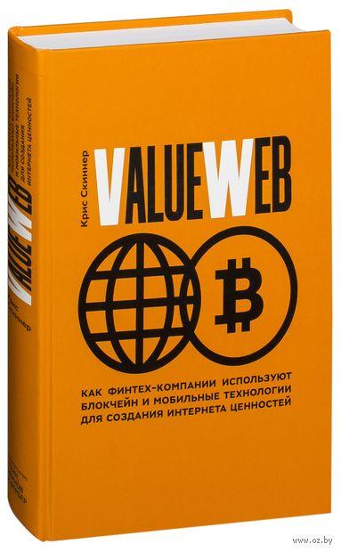 ValueWeb. Как финтех-компании используют блокчейн и мобильные технологии для создания интернета ценностей — фото, картинка