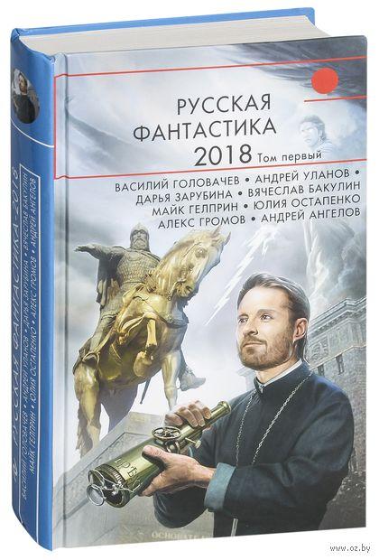Русская фантастика-2018. Том первый — фото, картинка