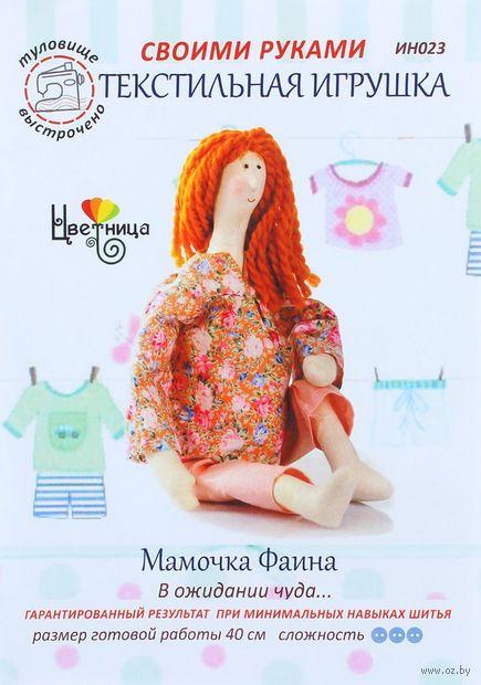 """Набор для шитья из ткани """"Мамочка Фаина"""" — фото, картинка"""