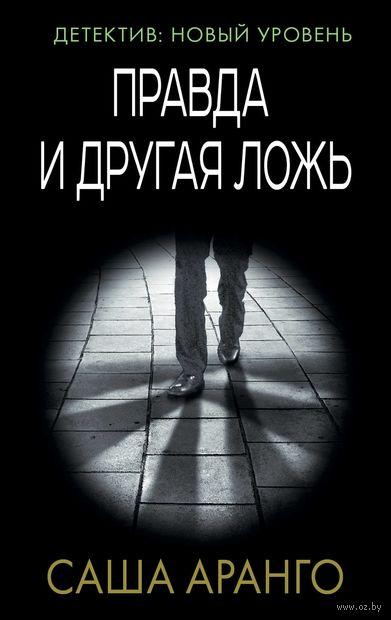 Правда и другая ложь (м) — фото, картинка