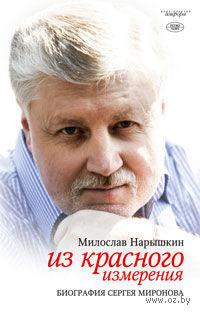 Из красного измерения. Биография Сергея Миронова. Милослав Нарышкин
