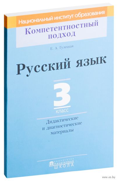 Русский язык. 3 класс. Дидактические и диагностические материалы — фото, картинка