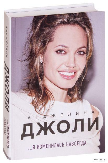 Анджелина Джоли. Я изменилась навсегда — фото, картинка