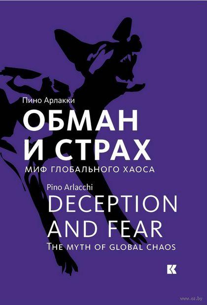 Обман и страх. Миф глобального хаоса — фото, картинка