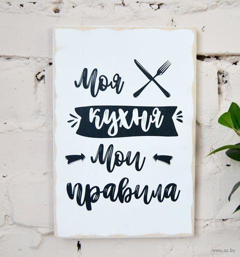 "Постер ""Моя кухня"" (чёрно-белый; 20x30 см) — фото, картинка"