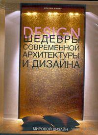 Шедевры современной архитектуры и дизайна. Иоахим Фишер