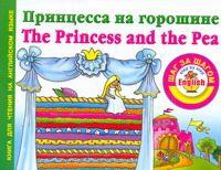 Принцесса на горошине / The Princess and the Pea. Н. Виноградова