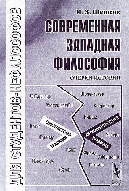 Современная западная философия. Очерки истории — фото, картинка