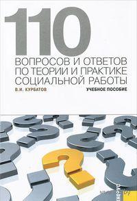 110 вопросов и ответов по теории и практике социальной работы. Владимир Курбатов