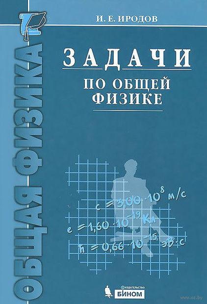 Задачи по общей физике. И. Иродов