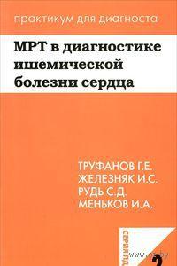МРТ в диагностике ишемической болезни сердца. Владимир Труфанов