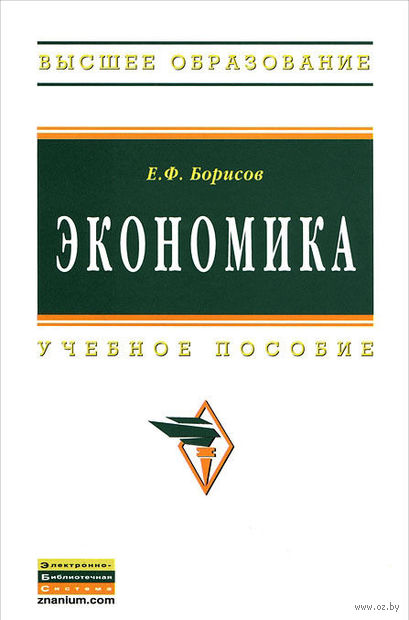 Экономика. Евгений Борисов