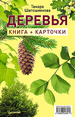 Деревья (книга + карточки). Тамара Шапошникова