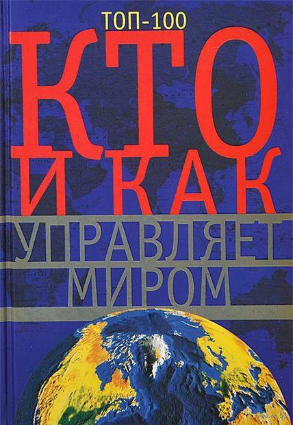 Кто и как управляет миром. А. Мудрова