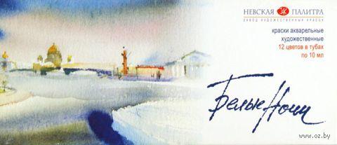 """Краски акварельные """"Белые ночи"""" в тубах (12 цветов)"""