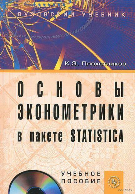 Основы эконометрики в пакете STATISTICA (+ CD). Константин Плохотников