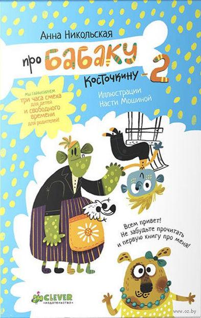 Про Бабаку Косточкину 2. Анна Никольская