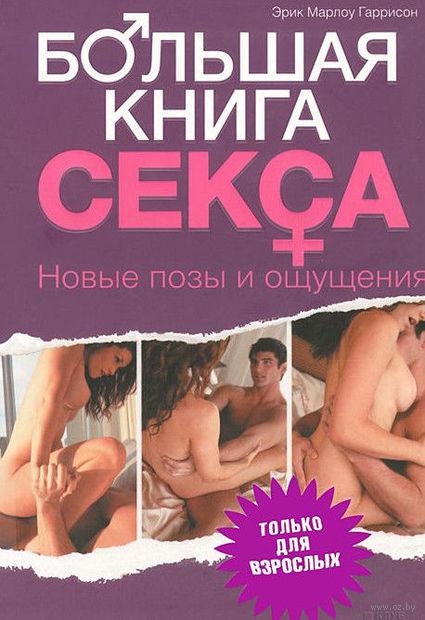 Большая книга секса. Новые позы и ощущения. Марлоу Гаррисон Эрик