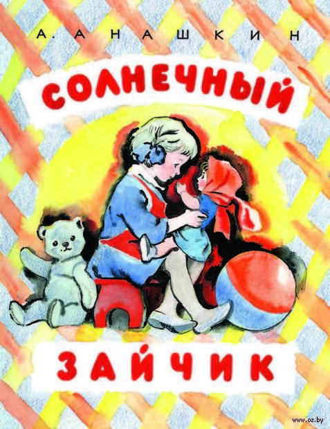 Солнечный зайчик. Александр Анашкин