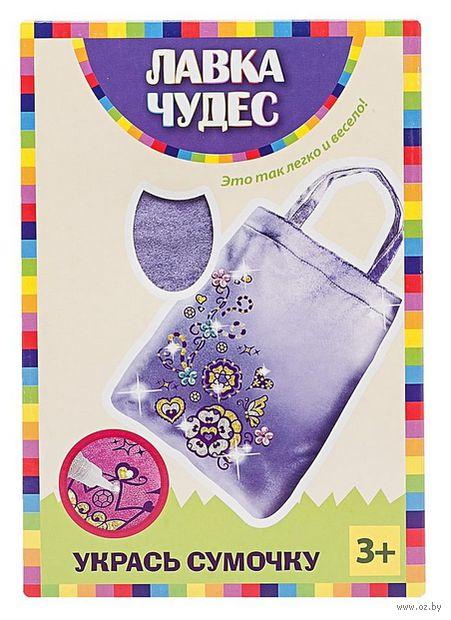 """Набор для декорирования """"Укрась сумочку"""" (арт. 600-18343)"""