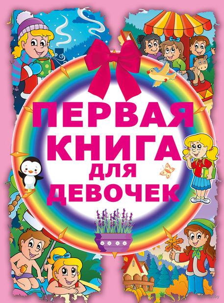 Первая книга для девочек. Ирина Попова