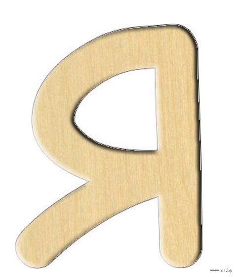 "Заготовка деревянная ""Русский алфавит. Буква Я"" (54х70 мм)"