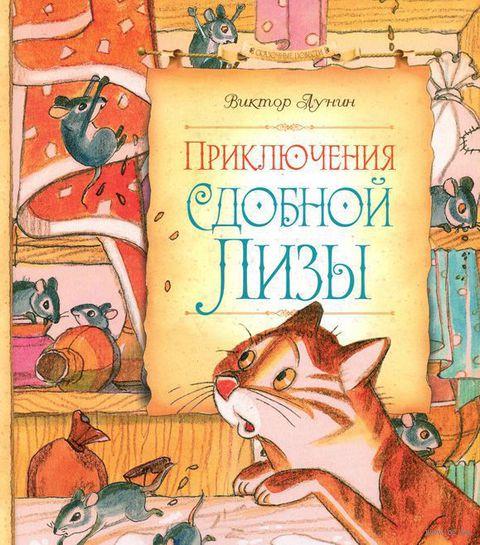 Приключения Сдобной Лизы. Виктор Лунин