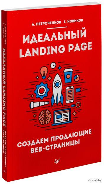 Идеальный Landing Page. Создаем продающие веб-страницы. Е. Новиков