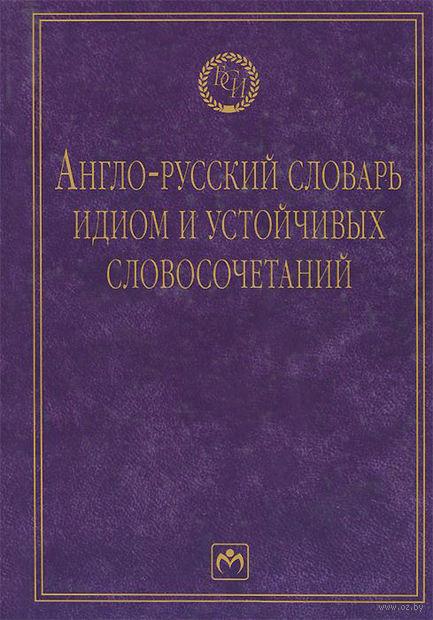 Англо-русский словарь идиом и устойчивых словосочетаний. Клавдия Солодушкина