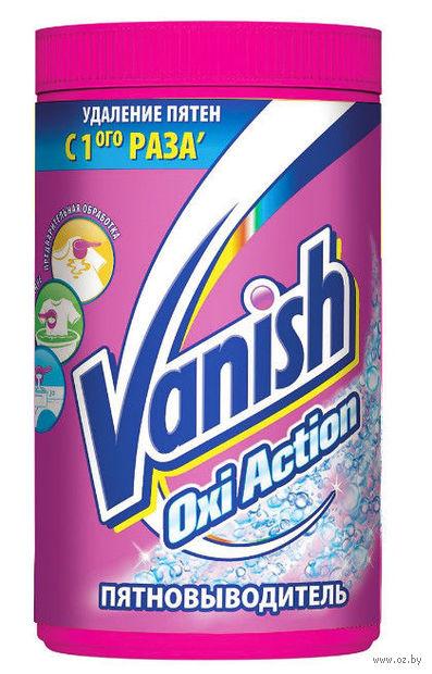 Пятновыводитель VANISH Oxi Action (1500 г)