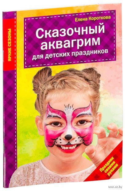 Сказочный аквагрим для детских праздников. Е. Короткова