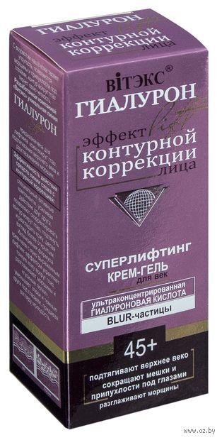 """Крем-гель для кожи вокруг глаз """"Суперлифтинг"""" 45+ (20 мл) — фото, картинка"""